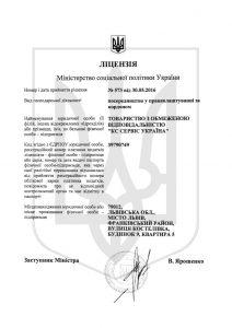 certyfikat-UA